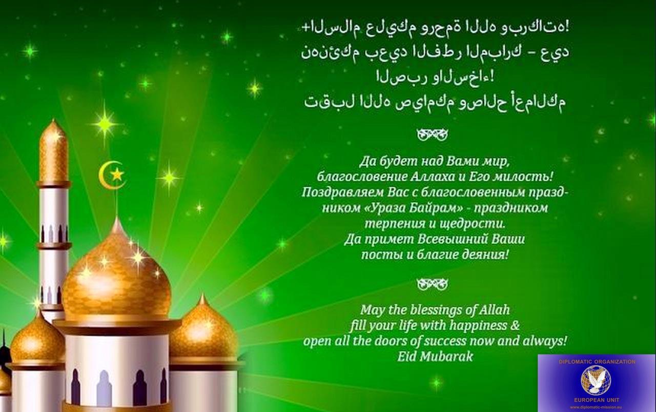 Мусульманские поздравления для мужчины 694